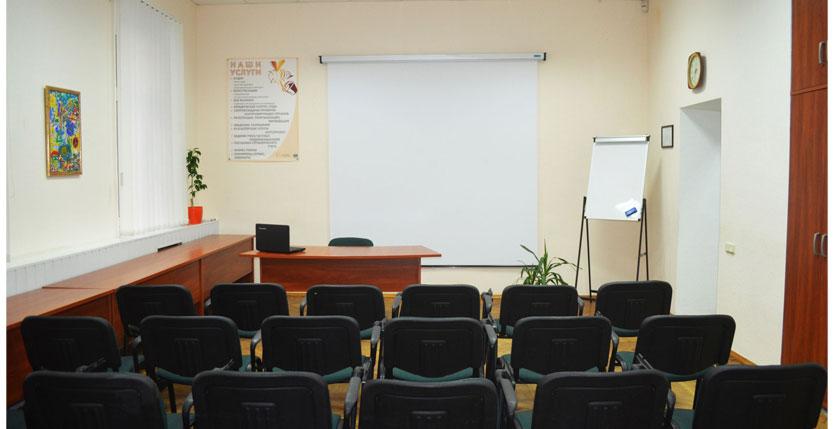 аренда конференц зала большого Харьков
