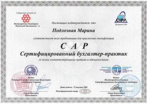 Сертификат бухгалтера Подлозная Марина Петровна
