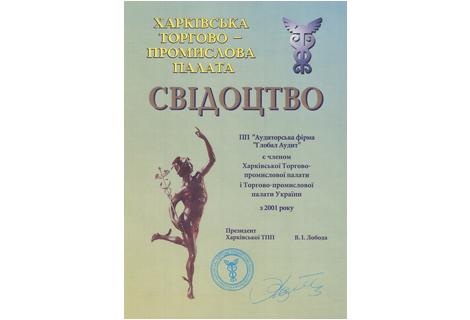 свидетельство торгово-промышленной палаты Украины
