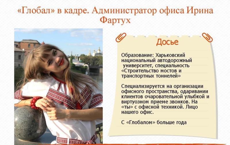 Ирина Фартух Global Consulting