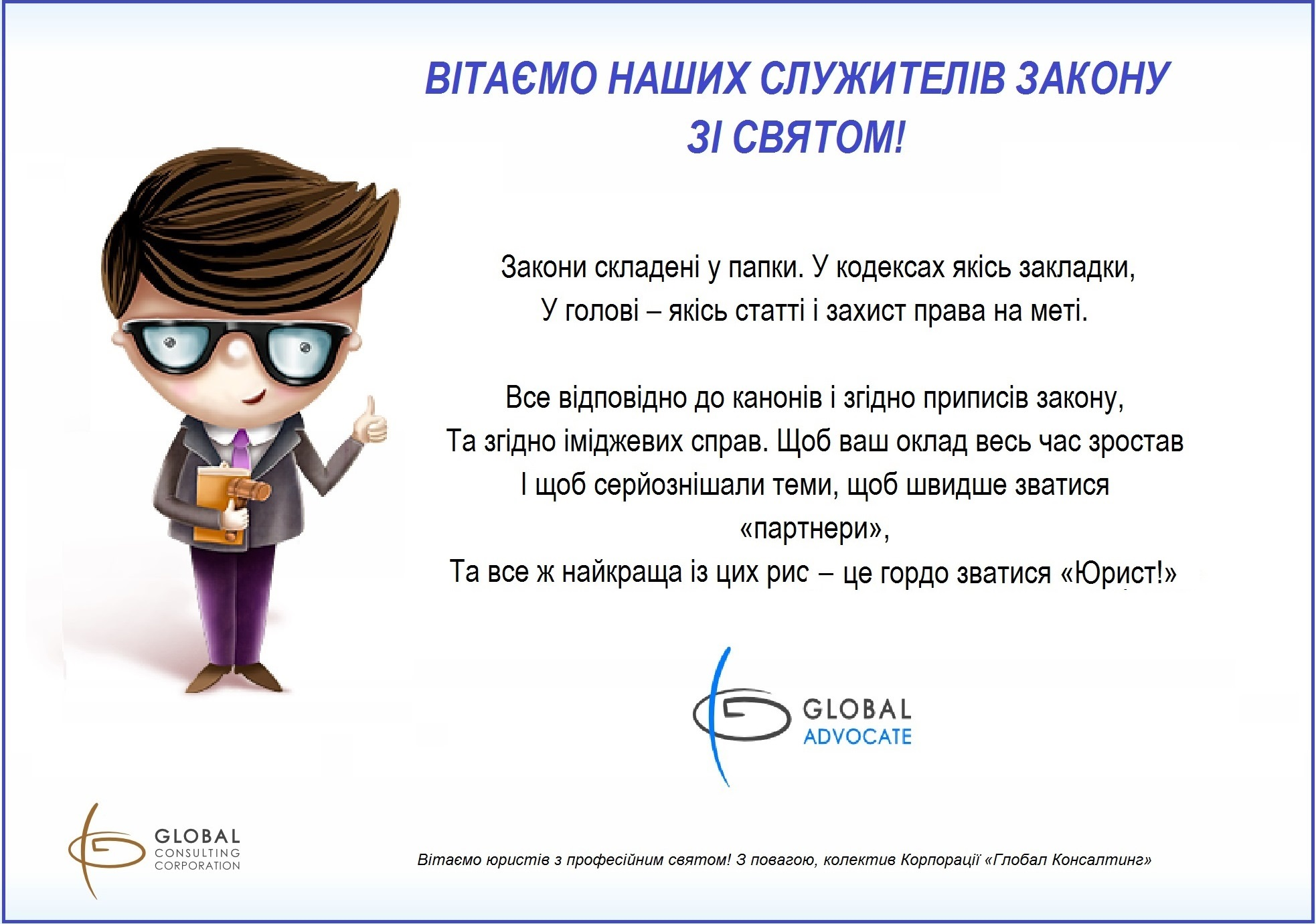 День юриста Глобал консалтинг