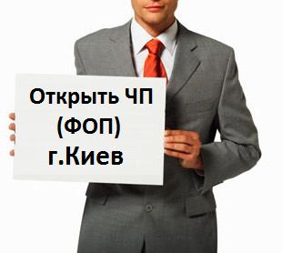 как открыть ЧП в Киеве